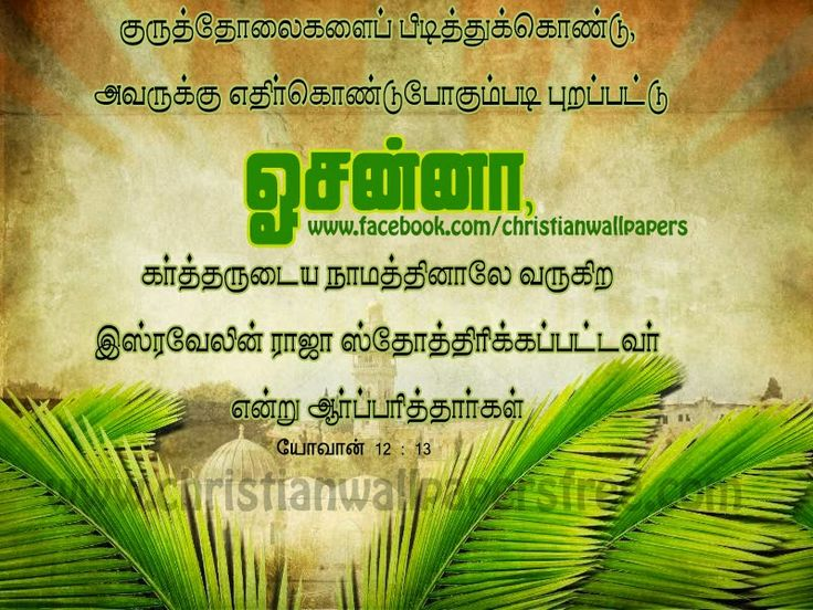 tamil bible words wallpapers - photo #44