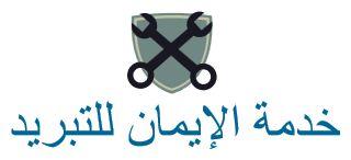 Image result for alemaancoolingservice.com