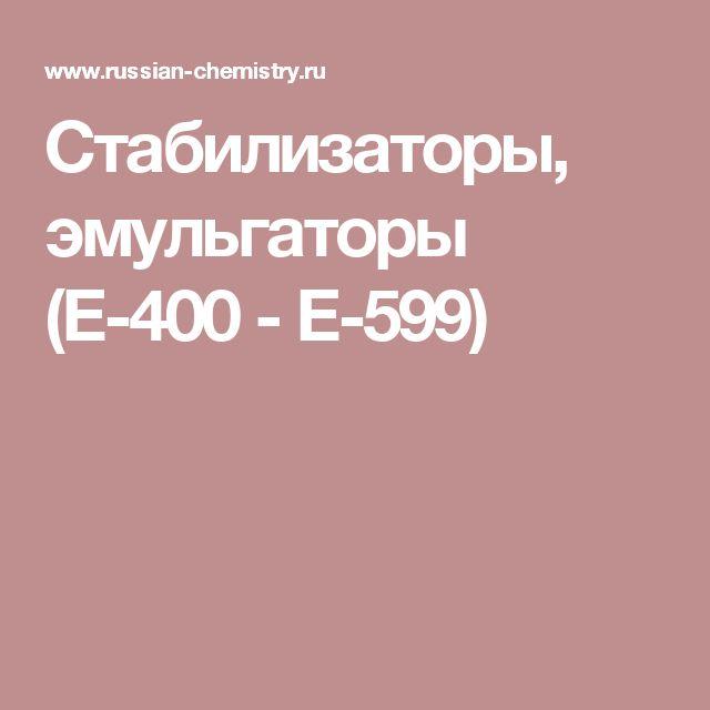 Стабилизаторы, эмульгаторы (Е-400 - Е-599)