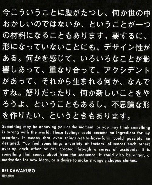 川久保 玲  Rei Kawakubo
