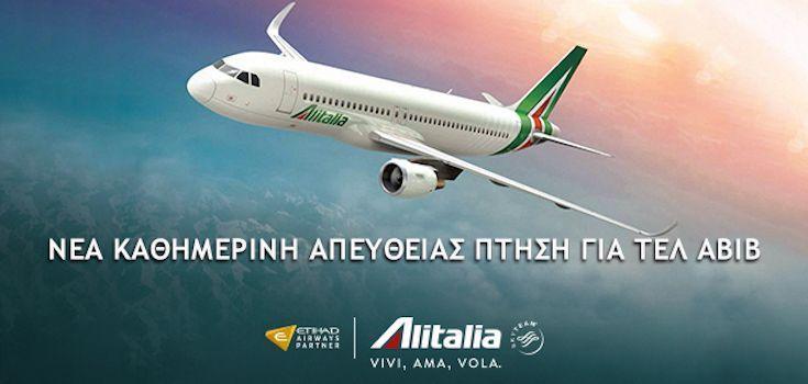 Alitalia, new non-stop daily flight Athens-Tel Aviv