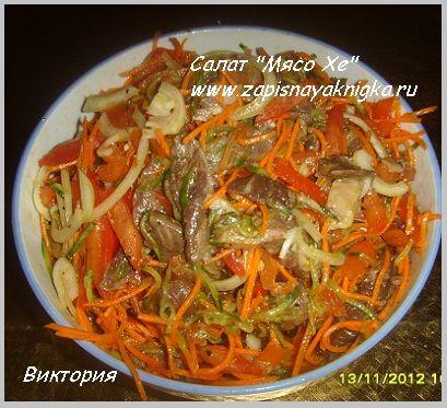 мясо хе рецепт приготовления салат