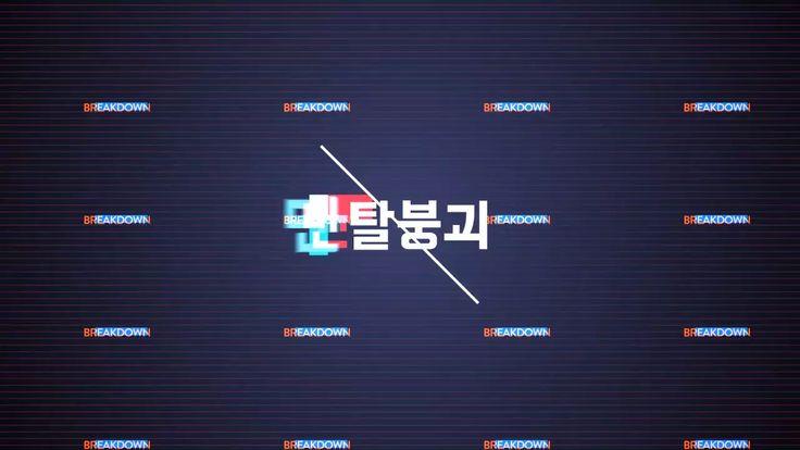 Kinetic Typography _ 멘붕(Mental Breakdown) on Vimeo
