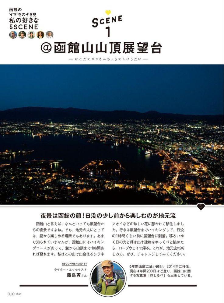 函館駅周辺…ホテルなどが集中する函館駅の周辺は、おでかけの拠点となるエリア。朝は函館朝市に出かけて海鮮丼をいただいて、夜は海鮮居酒屋や大門横丁へ。/ベイエリア…港沿いに赤レンガ倉庫が並ぶ様子は、函館を代表する風景。倉庫は現在ショッピングモールとなっている。おみやげをまとめ買いするなら、ここがおすすめ!/元町…函館山の麓に広がるエリアで、教会や洋館、古民家が並ぶ。数々の映画の舞台にもなったフォトジェニックな街を、思い思いに散策してみて。/五稜郭周辺…箱館戦争の舞台となった歴史的な場所。タワーから星型の城塞を一望してみて。約1600本のソメイヨシノが咲く桜の名所としても有名。/湯の川温泉…北海道三大温泉のひとつ。内陸から海沿いまで、広範囲に温泉ホテルや旅館が点在している。公共の温泉銭湯もあるので、立ち寄ってみるのもおすすめ。※この電子書籍は2016年3月にJTBパブリッシングから発行された図書をもとに作成したものです。電子書籍化にあたり、一部誌面内容を変更している場合があります。