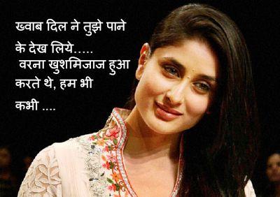 hindi word of flirty