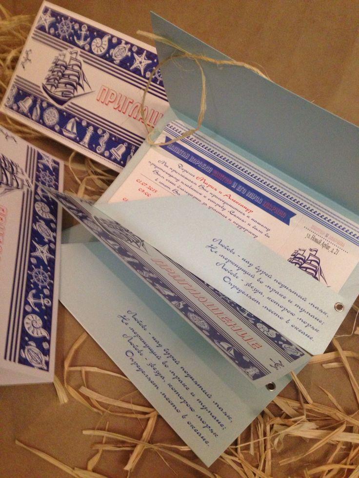 Приглашения на вечеринку, морская тематика. Изготовим с Вашим текстом. #приглашения #открытки #подарокнавечеринку