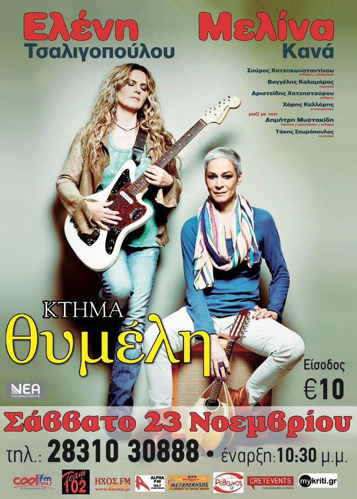 TSALIGOPOULOU & KANA STO KTIMA THYMELI!! www.ktima-thymeli.gr