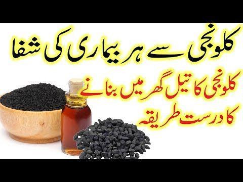 Kalonji Oil Banane ka tarika | How to Make Black Seed oil at home in