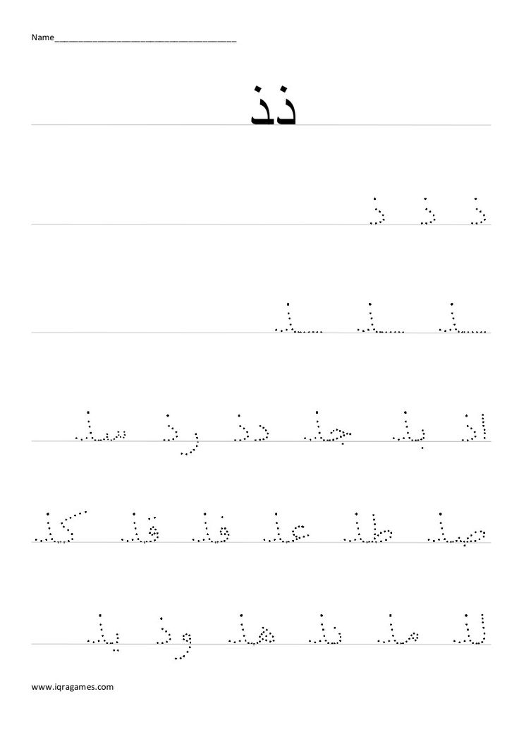 Arabic Alphabet Dhal Handwriting Practice Worksheet