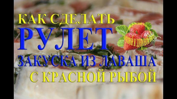 Закуска из лаваша Рулет с красной рыбой и огурцом рецепт с начинкой