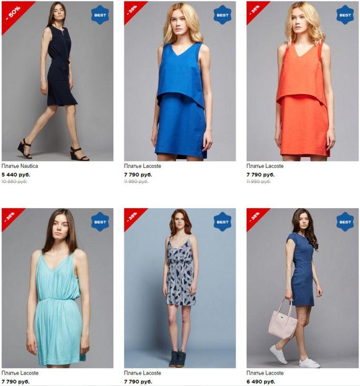http://ytro.in/goo/g0  Хочешь ярким удивлять - платья нужно чаще менять  http://ytro.in/goo/g0  #платья #женские #астрахань