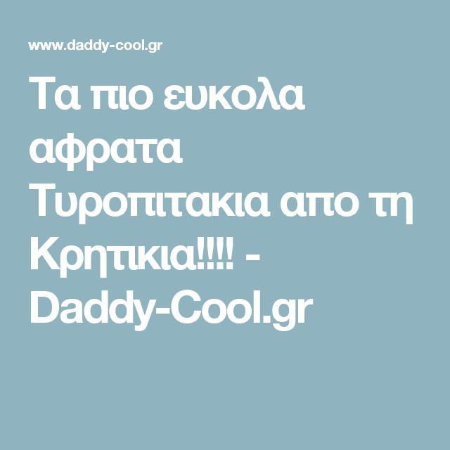 Τα πιο ευκολα αφρατα Τυροπιτακια απο τη Κρητικια!!!! - Daddy-Cool.gr