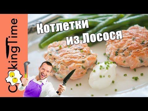 (3) КОТЛЕТКИ ИЗ ЛОСОСЯ (семги, форели) - рыбные котлеты рубленые / простой вкусный диетический рецепт ПП - YouTube