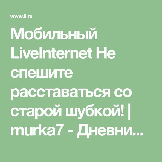 Мобильный LiveInternet Не спешите расставаться со старой шубкой! | murka7 - Дневник murka7 |