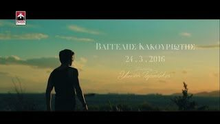 Βαγγέλης Κακουριώτης | Vangelis Kakouriotis Official Video Clip Teaser Music Video Posted on http://musicvideopalace.com/%ce%b2%ce%b1%ce%b3%ce%b3%ce%ad%ce%bb%ce%b7%cf%82-%ce%ba%ce%b1%ce%ba%ce%bf%cf%85%cf%81%ce%b9%cf%8e%cf%84%ce%b7%cf%82-vangelis-kakouriotis-official-video-clip-teaser/