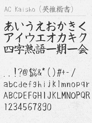 FREE Japanese Fonts DOWNLOADSSSS.  Download 93 free Japanese hiragana, katakana and kanji fonts for Windows and Mac!