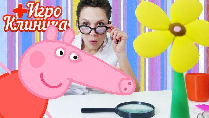 Детское видео с игрушками. Свинка Пеппа в клинике для игрушек. Как вылеч...