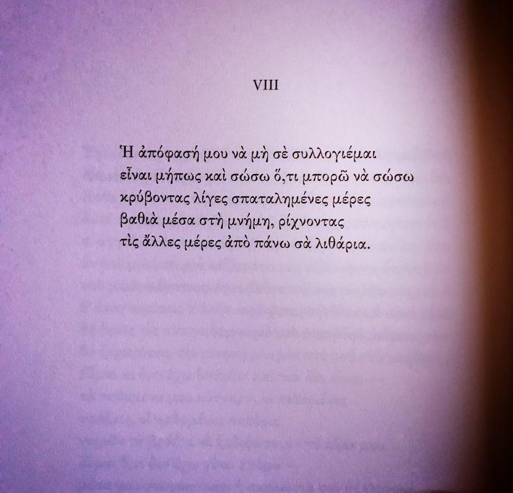 Τ. Πατρίκιος «Τέλος του καλοκαιριού VII»