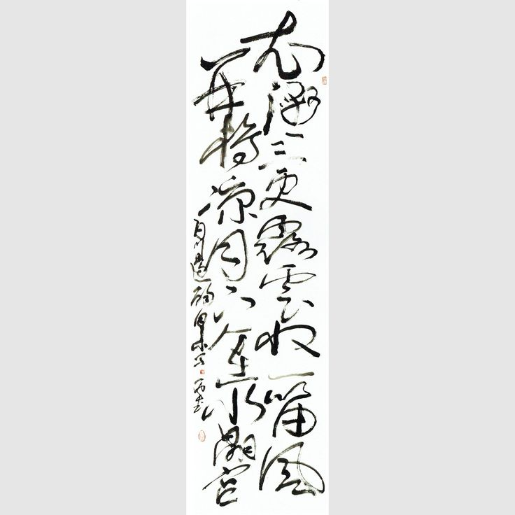 李珥先生诗-白川边酌月 -   2013 Korea,  Gwangju International Calligraphy Exhibition,  by Paola Billi