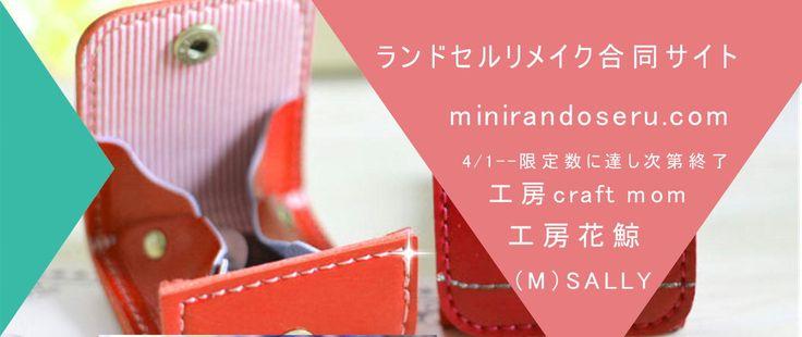ミニランドセルとランドセルリメイクのおすすめサイトのご案内 | ミニランドセル.comは、ミニランドセルとランドセルリメイクの工房をご案内。楽天とヤフーショッピングの各サイトから高評価、低価格、今話題のショップをご紹介。