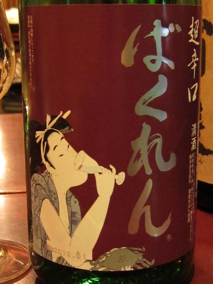 ばくれん(bakuren) 亀の井酒造(山形)