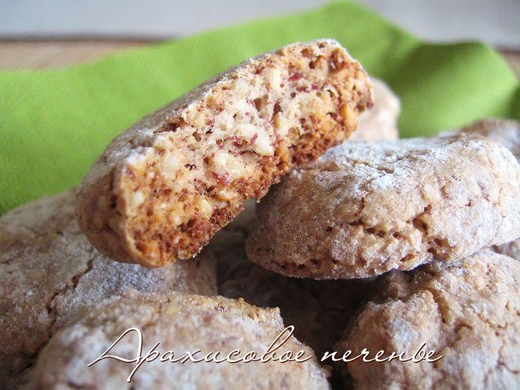 Арахисовое печенье.