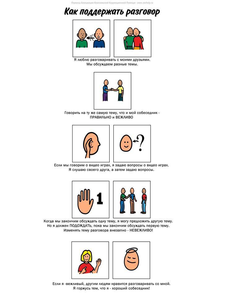Как поддежать разговор - АККП