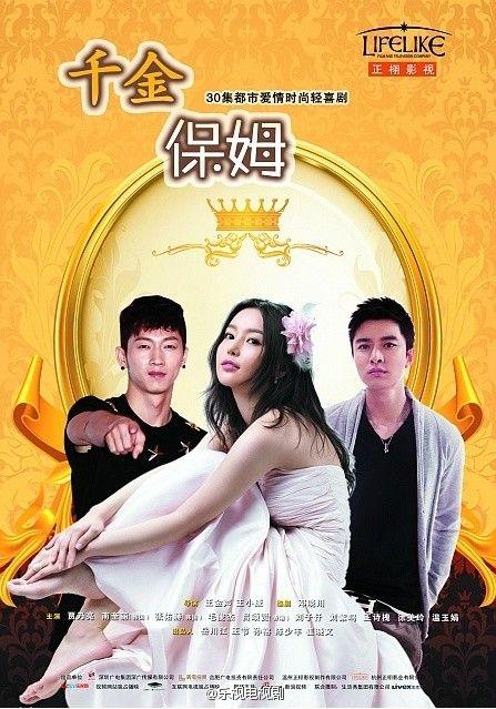 Phim Thiên Kim Bảo Mẫu