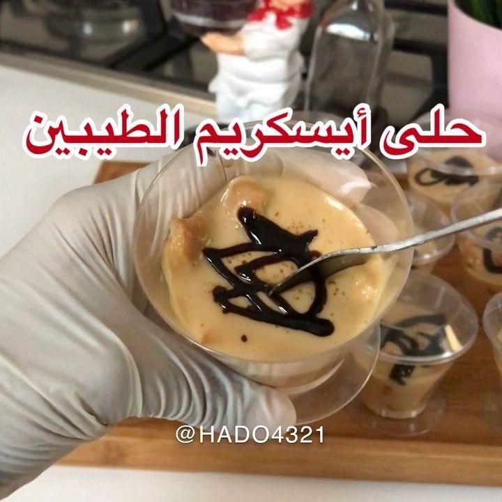 Hadeel On Instagram كم من ميه مشتاقين لأيام زمان حلى ايس كريم الطيبين Hado4321 Hado4321 المقادير علبتين بسكويت شاي للتغميس حليب ملعقة