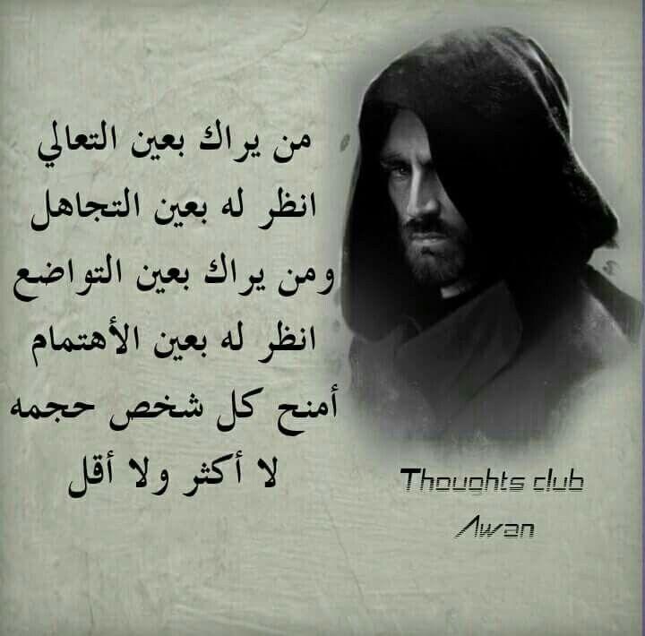 كلام سهل قولي لنفسك عرفتي تمنحني حجمي لأنه كبير إجبار عندك رغم مناخيرك Funny Arabic Quotes Talking Quotes Islamic Inspirational Quotes