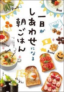 一日がしあわせになる朝ごはん(小田真規子:料理、小野正人:文/文響社) 「朝ごはんのおかずはこうでなければ」「パンにのせるのはこれが当たり前」などという決まりごとは誰が決めたのだろうか? 決まりが多... #bread #rice