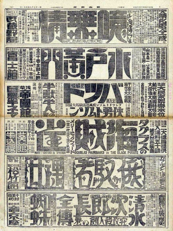 Japanese movie title typography   1920s