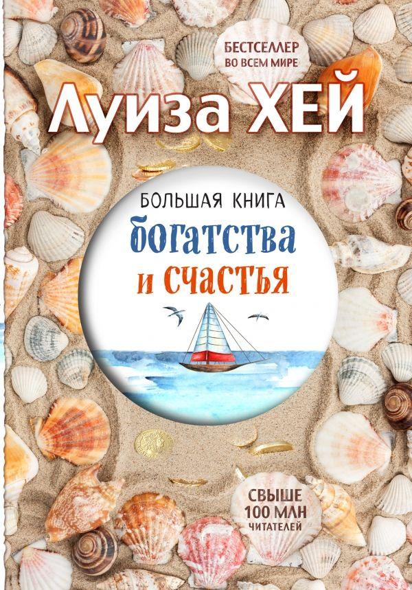 Большая книга богатства и счастья Автор : Луиза Хей