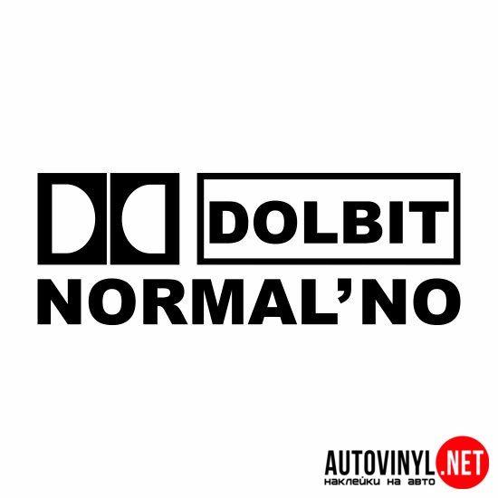 dolbit normal'no | купить наклейки на авто, по низким ценам