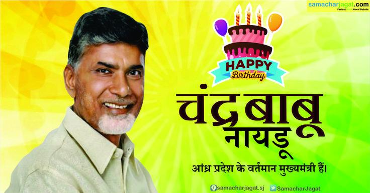 Wishing a Very Happy Birthday to Politician and Chief Minister of Nara Chandrababu Naidu. #NChandrababuNaidu #Birthday #ChiefMinister #AndhraPradesh #Politician #India