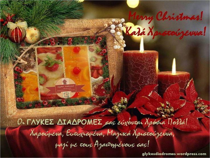 Merry Glykes Diadromes Christmas! / glykesdiadromes.wordpress.com