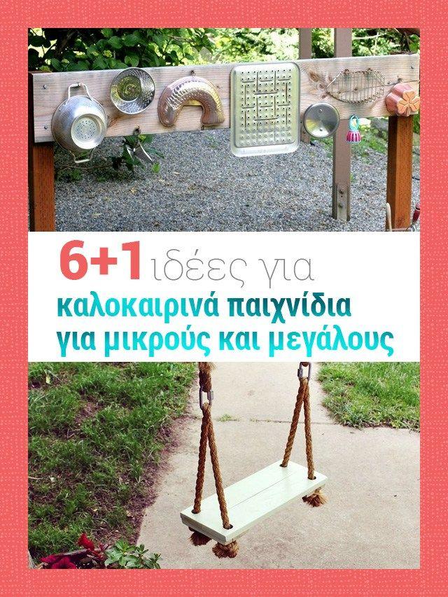 Καλοκαιρινά παιχνίδια που μπορείς να φτιάξεις μόνος σου, για την αυλή ή το μπαλκόνι!