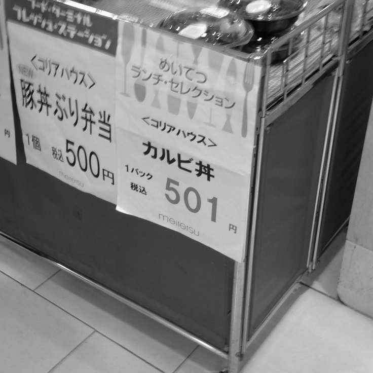 "2012/12/08 Photo Diary:  Something in Nagoya  名古屋で見かけた「?」的なモノ。 この1円に込めた思いは、きっと何かあるのだろう。   I found something strange in Nagoya. I wondet there is meaning in ths ""1"" YEN.  from iPhone camera"