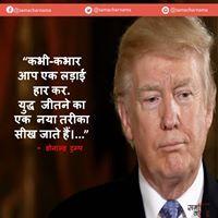 #quotes #amazing #faithfull #bestquote #quoteoftheday #motivational#inspirational #donaldtrump #samacharnama