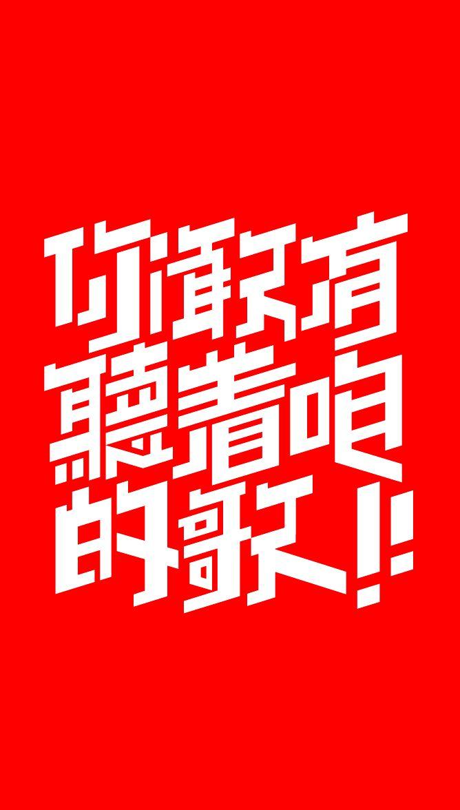 """你敢有聽著咱的歌! (Do you hear the people sing!) http://kanwei.info/ -- A song's name. Sing out the social issue -""""洪仲丘事件"""" at 2013/07/03 in Taiwan to remember one young men's mystery death at the last 3 day of his serve in the army."""