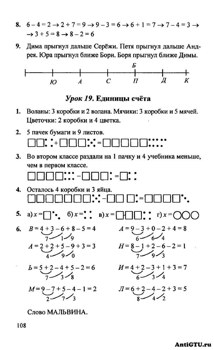 Спишу ру гддомашние задания по информатике за 9 класс