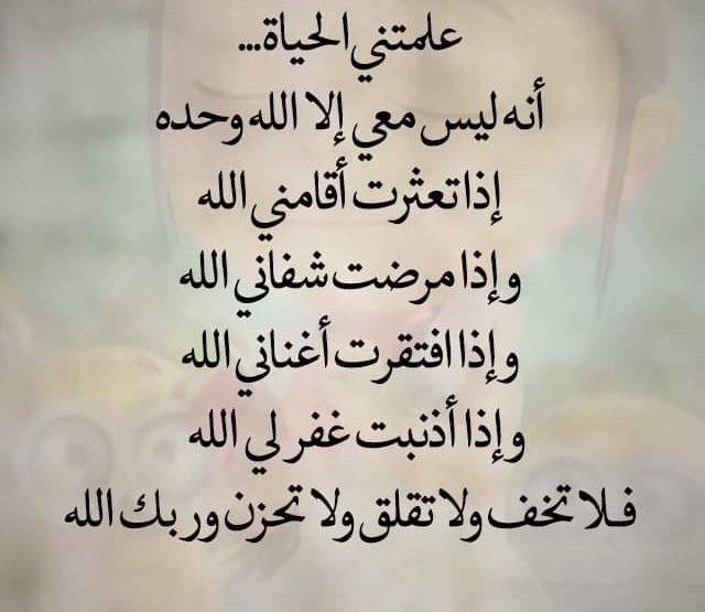 Pin By صورة و كلمة On مواعظ خواطر إسلامية Islamic Information Quotes Arabic Calligraphy