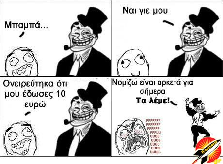 meme's greece troll - Αναζήτηση Google