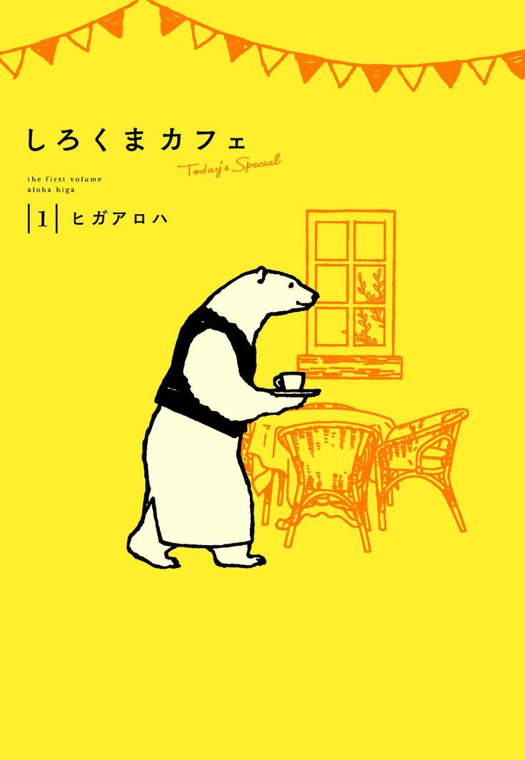时隔两年再会!《白熊咖啡厅》新漫画发售 - http://mag.moe/37292 #Cocohana, #TodaySSpecial, #しろくまカフェ, #ヒガアロハ, #白熊咖啡厅 时隔两年,粉丝们终于等来治愈漫画《白熊咖啡厅》(しろくまカフェ)新系列《today's special》第1卷的发售。  《白熊咖啡馆》是经营咖啡馆的白熊与熊猫、企鹅等常客动物、人类的温馨交流故事。原在小学馆《月刊flowers》上连载�