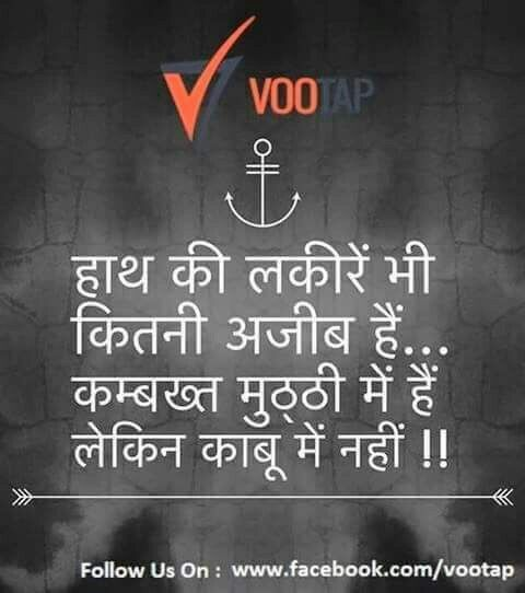 50 Best Shayri/ Quotes In Hindi Images On Pinterest