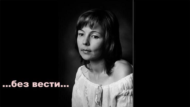 Поэзия Анны Зарубиной - Без вести (бессмертный полк).