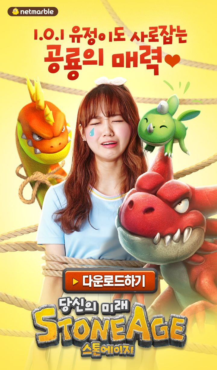 [2016]    Mobile Ads : 스톤에이지     Designer: YewonKim    Copyright ⓒ netmarble games corp. Allright Reserved. #promotion #game