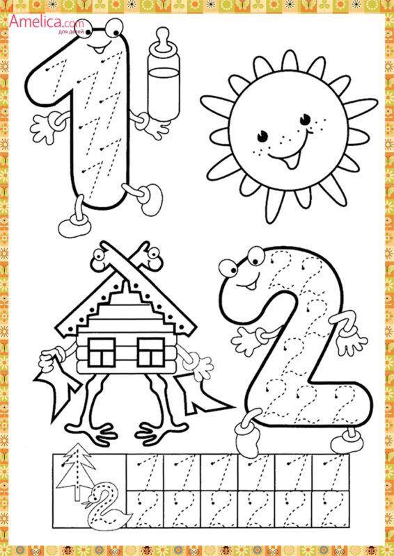 Прописи цифры распечатать бесплатно для детей, прописи - раскраска цифры от 1 до 10 для дошкольников и первоклассников