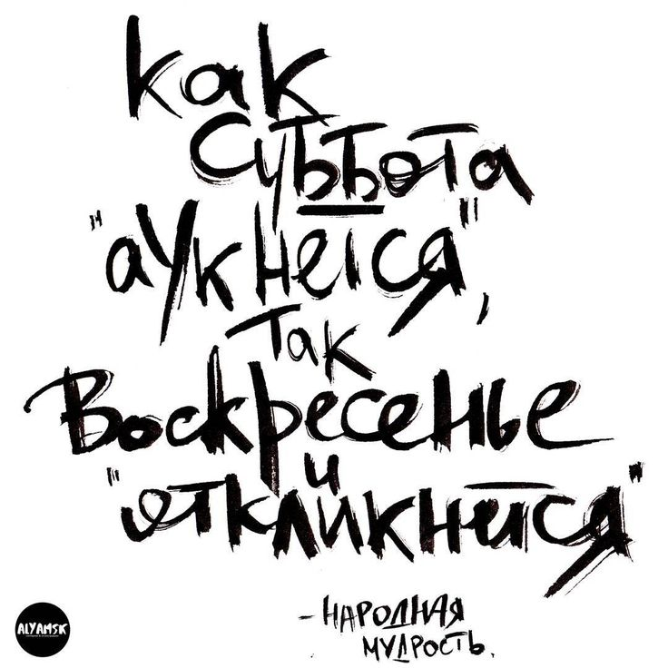 Смотрите это фото от @alyamsk_art на Instagram • Отметки «Нравится»: 59  #ruslettering #calligraphy #calligritype #type #handlettering #lettering #леттеринг #handtype #handmadefont #font #instaart #каллиграфия #brushcalligraphy #vscocam #typography #illustration #moderncalligraphy #drawing #alyamsk_art