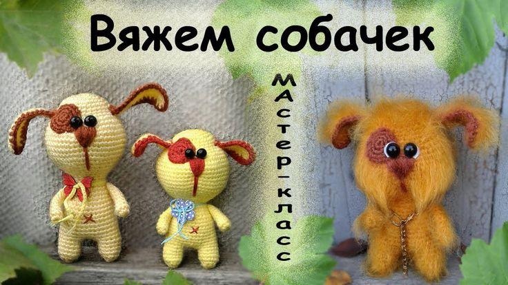 Собака крючком.Мастер-класс. knit a dog